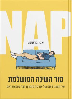 ספר NAP
